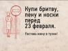 23_fevralya_otktytki-4.png